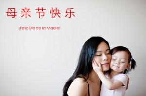Dia de la mare